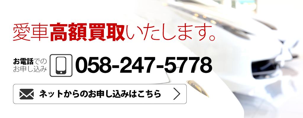 買取バナー mobile